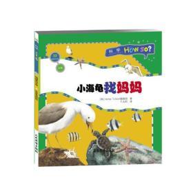 科学How So?(地球和宇宙篇)大海:小海龟找妈妈