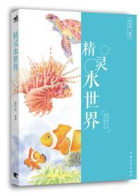精灵水世界:色铅笔下的海洋精灵绘