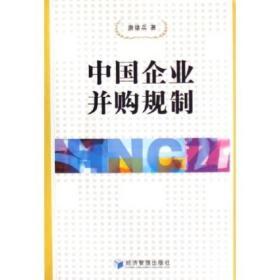 中国企业并购规制