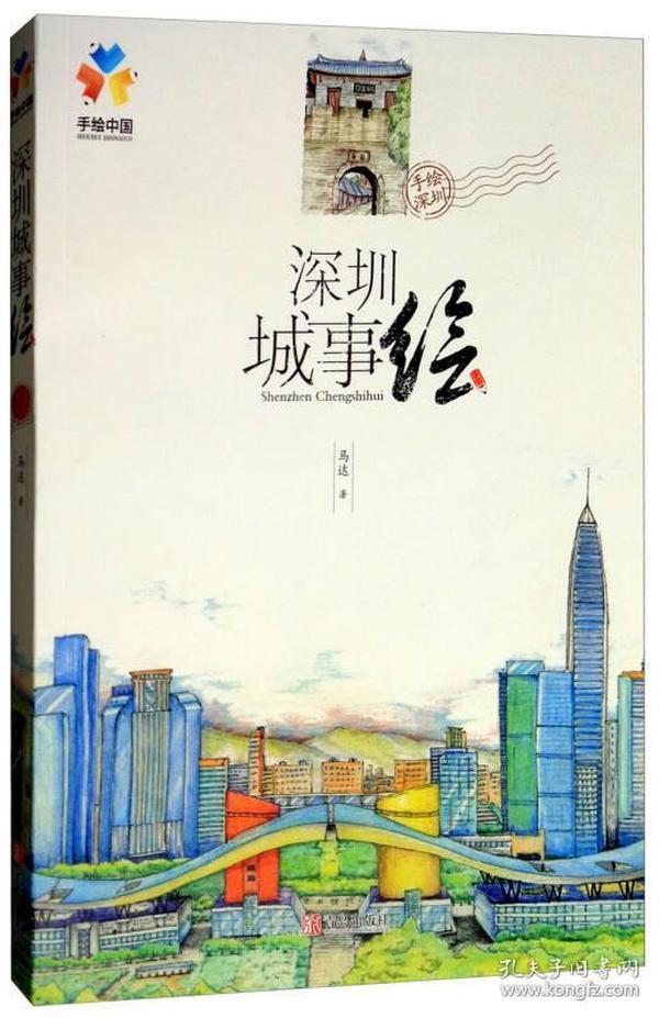 手绘中国:深圳城事绘