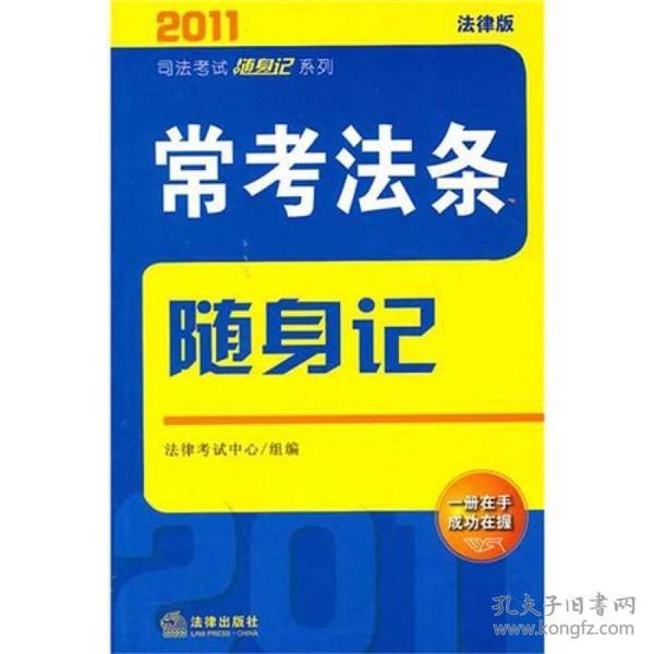 常考法条随身记(2011年版)