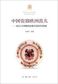 中国瓷器欧洲范儿:南昌大学博物馆馆藏中国清代外销瓷