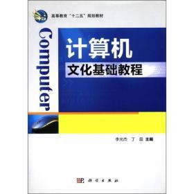 """高等教育""""十二五""""规划教材:计算机文化基础教程"""