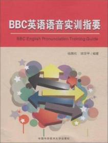 BBC英語語音實訓指要