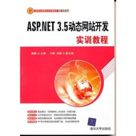 ASP.NET 3.5动态网站开发实训教程