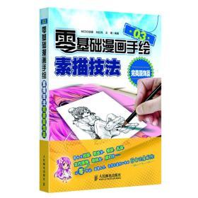 零基础漫画手绘!素描技法03——完美服饰篇