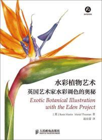 水彩植物艺术:英国艺术家水彩调色的奥秘