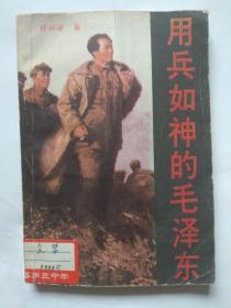 用兵如神的毛泽东-中国青年出版社出版