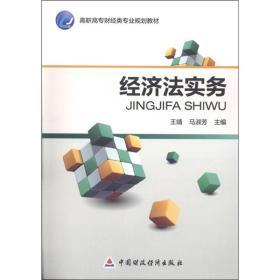 高职高专财经类专业规划教材:经济法实务