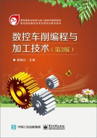数控车削编程与加工技术(第3版)