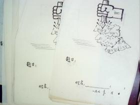 30,少见文革时期带版画的答题纸,20余页合售,