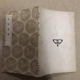 丛书集成初编 忠裕堂集