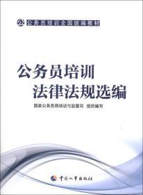 公务员培训全国统编教材:公务员培训法律法规选编