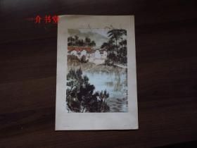 毛主席故居(1962年出版画册册页《山河新貌》中的一幅)