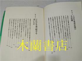 原版日文书 生命の暗号 村上和雄 サンマ1ク出版32开硬精装