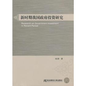 二手新时期我国政府投资研究 刘湃 东北财经大学出版社9787565404764