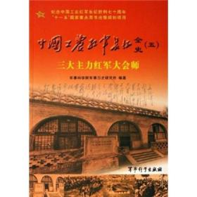 中国工农红军长征全史5:三大主力红军大会师