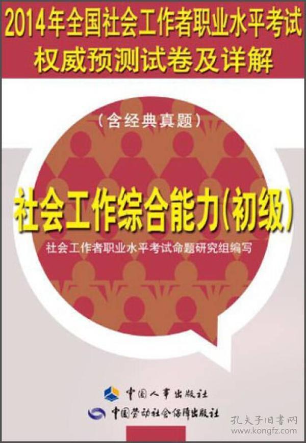 2014年全国社会工作者职业水平考试权威预测试卷及详解:社会工作综合能力(初级)