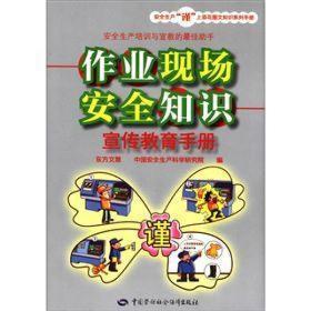 作业现场安全知识宣传教育手册