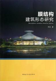 膜结构建筑形态研究