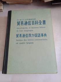 贸易通信百科全书(中、英、日、法四国语对照)
