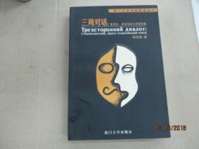 三角对话:斯坦尼、布莱希特与中国戏剧