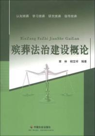正版 殡葬法治建设概论 章林 杨宝祥著 中国社会出版社