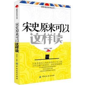 新鲜读史系列丛书:宋史原来可以这样读