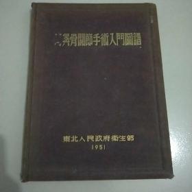 骨与关节手术入门图谱  东北人民政府卫生部1951..