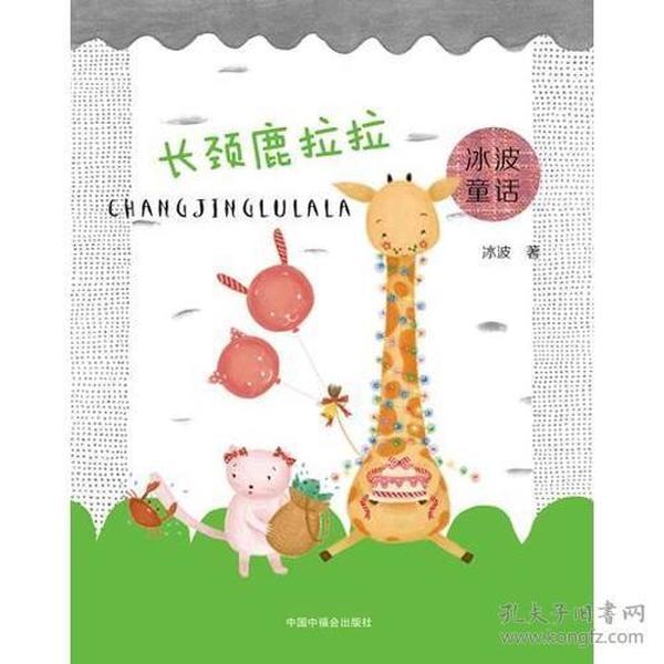 (16教育部)冰波童话:长颈鹿拉拉