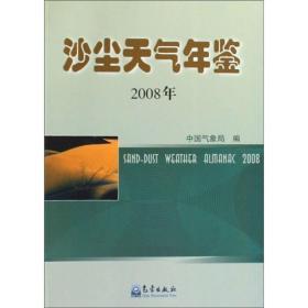 沙尘天气年鉴(2008年)