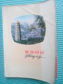 日记本类  革命日记  4图