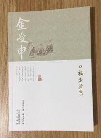 口福老北京(大家食话) 9787200110623
