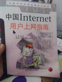 中国Internet用户上网指南