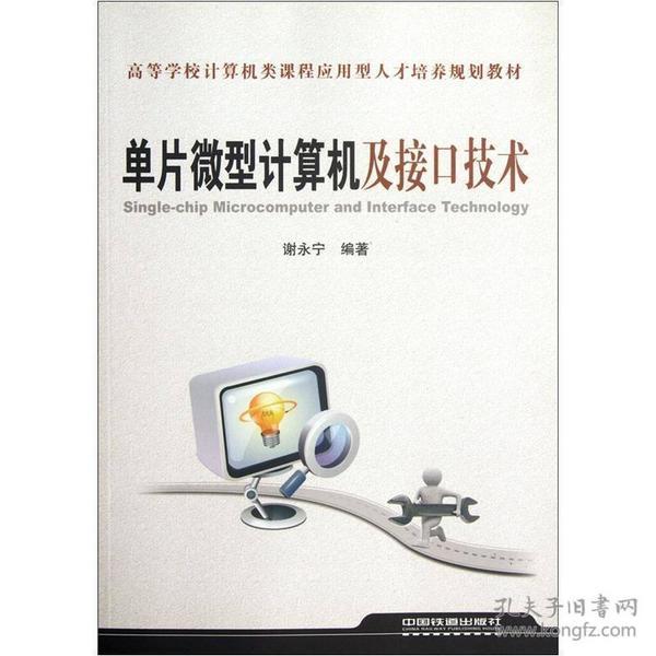 高等学校计算机类课程应用型人才培养规划教材:单片微型计算机及接口技术