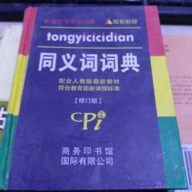 同义词词典 (双色彩印)