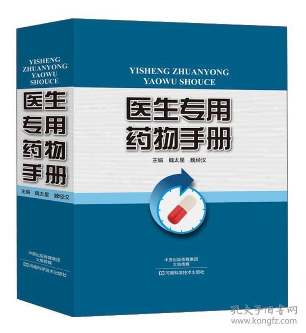 医生专用药物手册