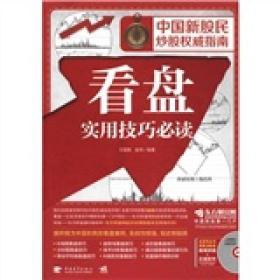 现货-中国新股民炒股权威指南:看盘实用技巧必读