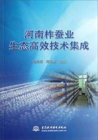 河南柞蚕业生态高效技术集成