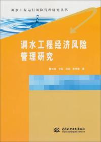 调水工程运行风险管理研究丛书:调水工程经济风险管理研究