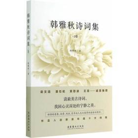 韓雅秋詩詞集.第2卷