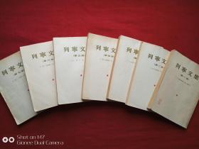 列宁文集全七册1954年