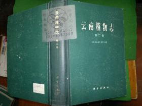 云南植物志.第二卷.种子植物+