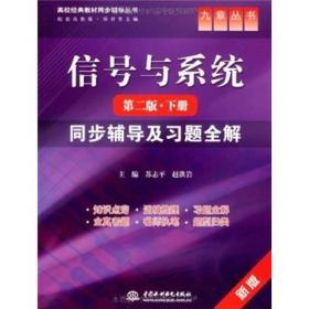 信号与系统(第2版·下册):同步辅导及习题全解