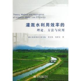灌溉水利效率的理论、方法与应用