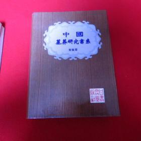 中国墓葬研究书系(全5册)中国墓葬研究文献目录 中国墓葬发展史 中国墓葬历史图鉴 全三册