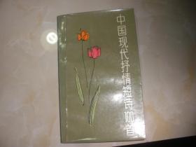 中国现代抒情诗100首
