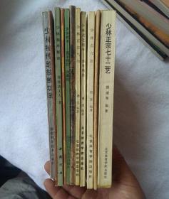 少林功夫丛书全11册合售