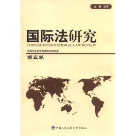 国际法研究(第五卷)