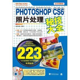 Photoshop CS6照片处理秘技大全